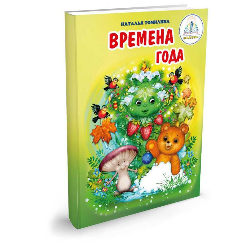 Времена года  Книга ЗНАТОК  Из комплекта Мы познаём мир - 1 автор Н. Томилина.