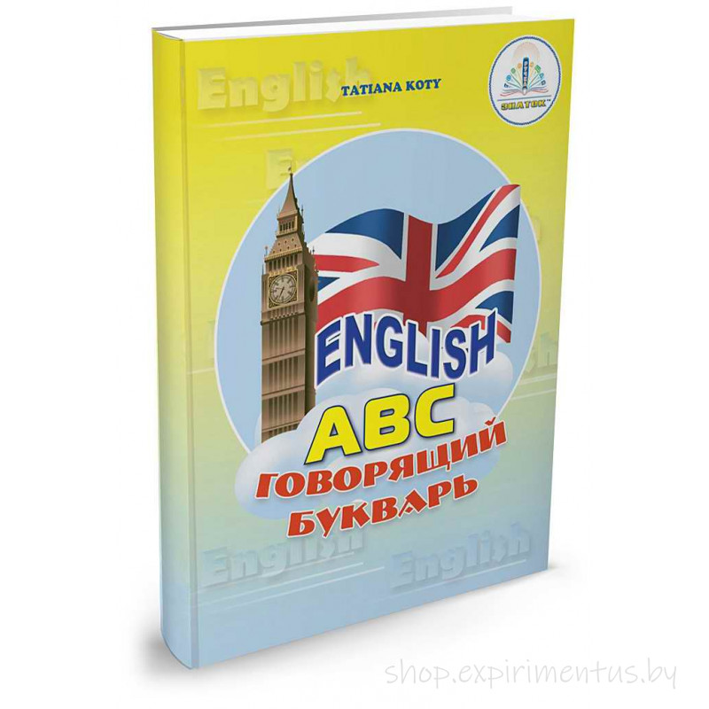 Книга English Букварь ЗНАТОК + рабочая тетрадь