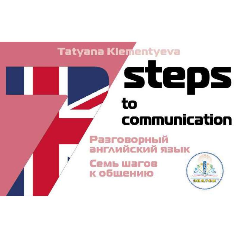 7 шагов к общению. Разговорный английский язык  Книга ЗНАТОК