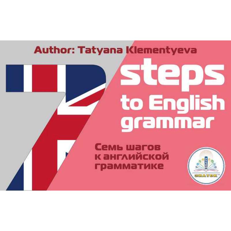 7 шагов к английской грамматике, Клементьева Т.Б., Знаток (книга для говорящей ручки)