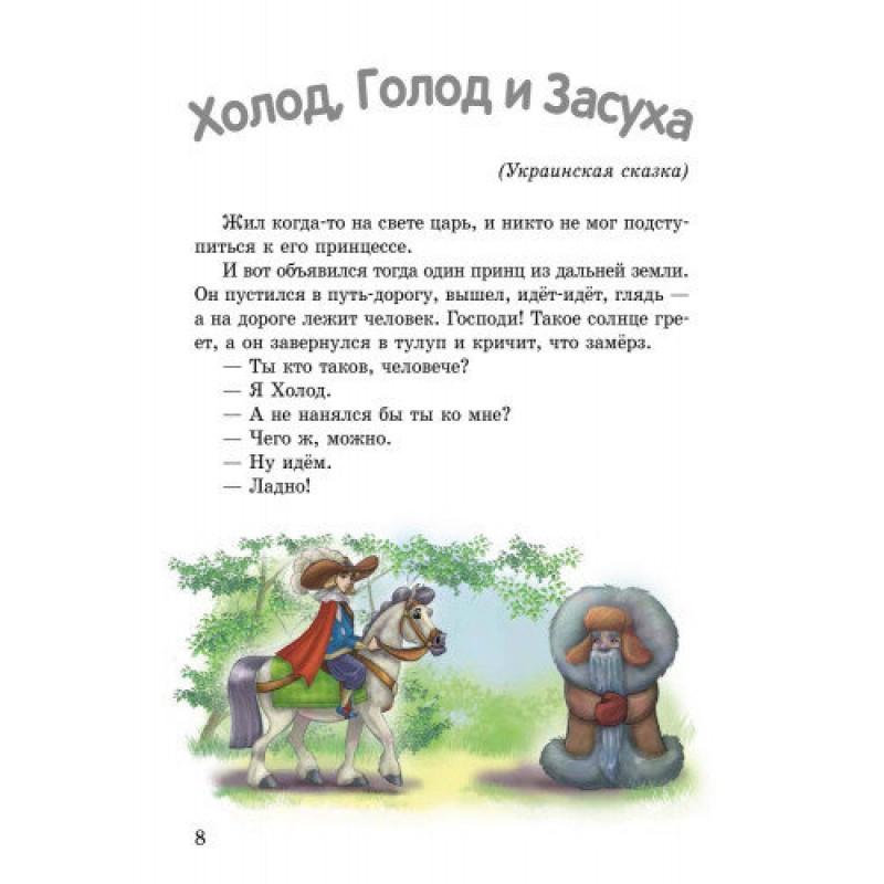"""Сказки и рассказы (зелёная)""  Рымарь Наталья Николаевна"