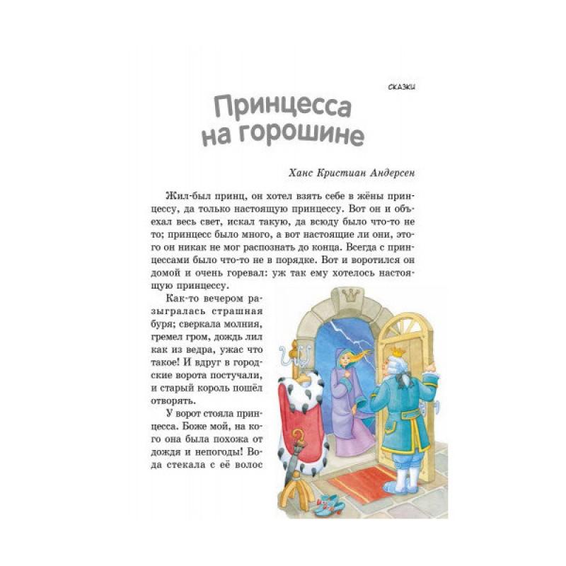 """""""Сказки и рассказы (синяя)"""" Рымарь Наталья Николаевна"""