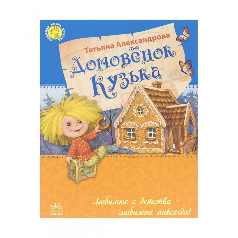 """""""Домовенок Кузька"""" Татьяна Александрова"""