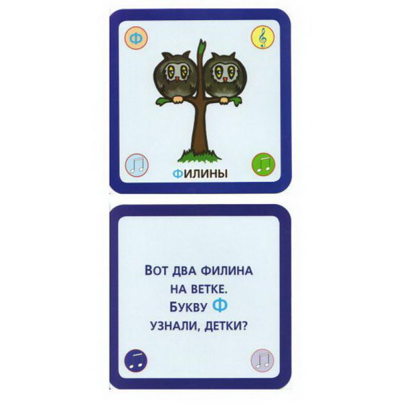 """""""Веселые буквы"""" набор из 33 звуковых карточек"""