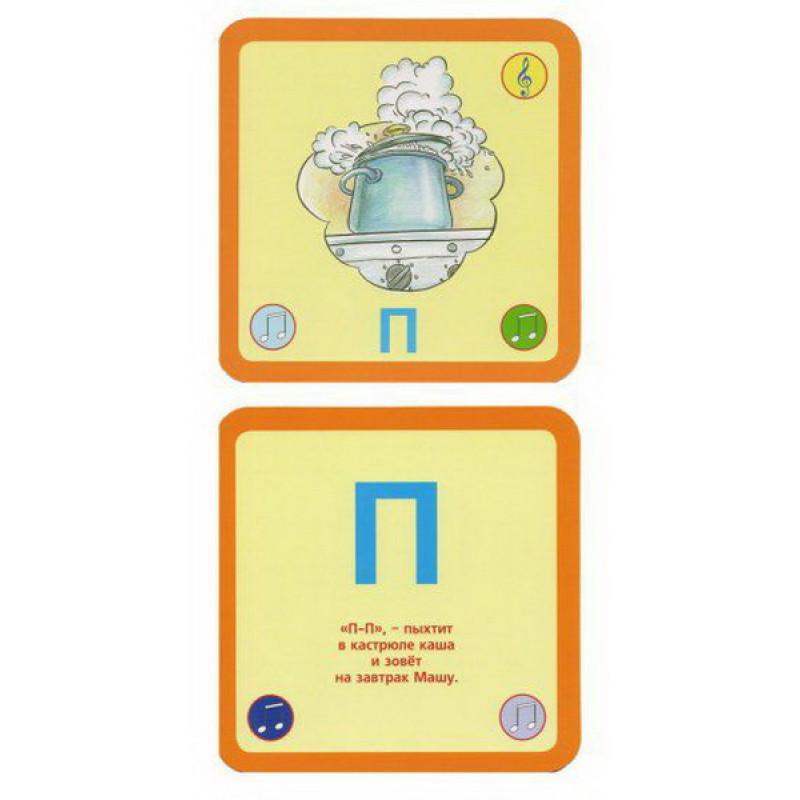 """""""Звуки и буквы"""" набор из 29 звуковых карточек"""