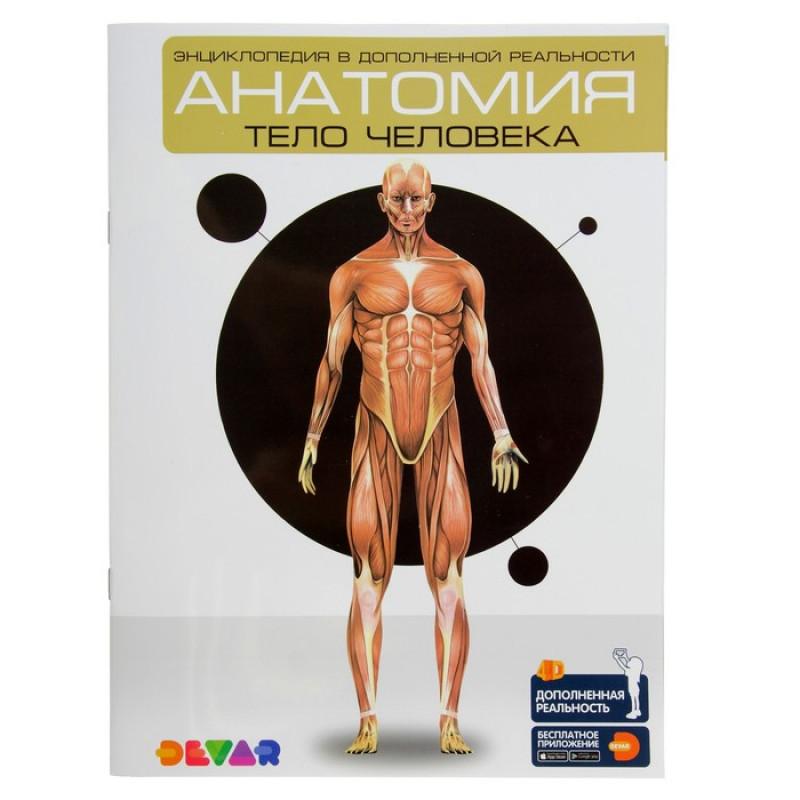 """Энциклопедия 4D в дополненной реальности """"Анатомия: тело человека"""""""