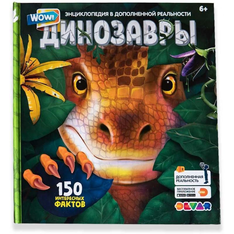 4D Энциклопедия в дополненной реальности Динозавры. 150 интересных фактов.