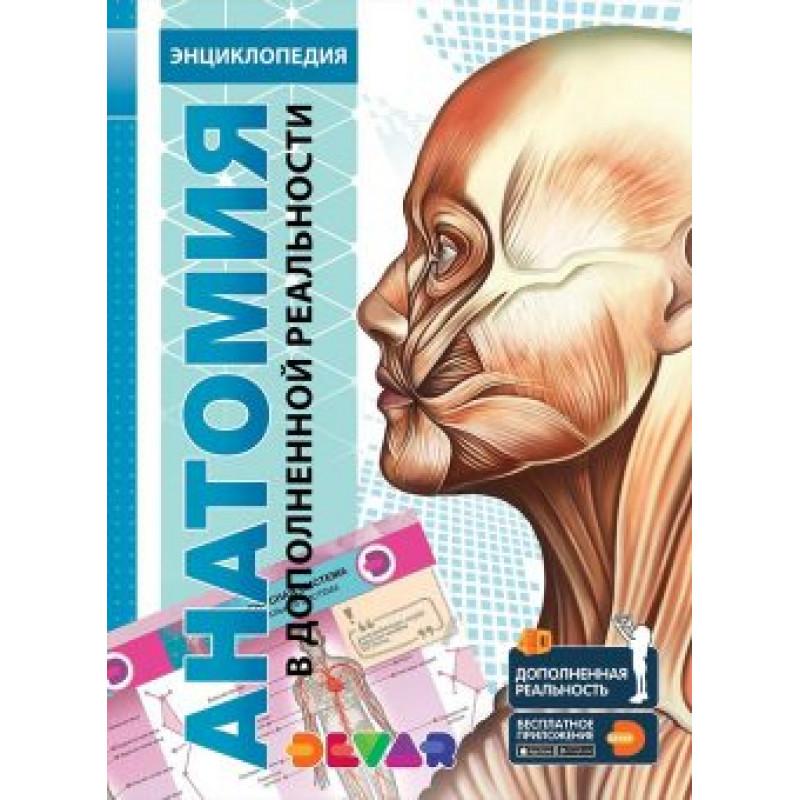Энциклопедия 4D в дополненной реальности Анатомия, А4, твердая обложка