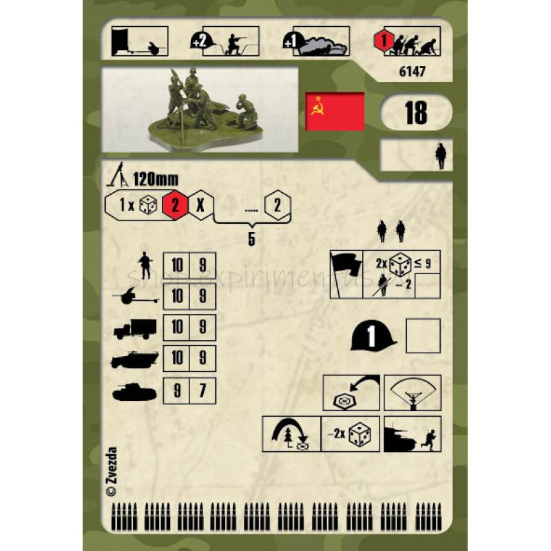 Советский 120-мм миномёт с расчётом (1:72) 6147 ЗВЕЗДА