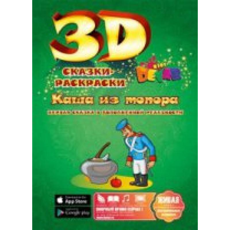"3D сказка-раскраска ""Каша из топора"""