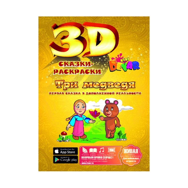 "3D сказка-раскраска ""Три медведя"""