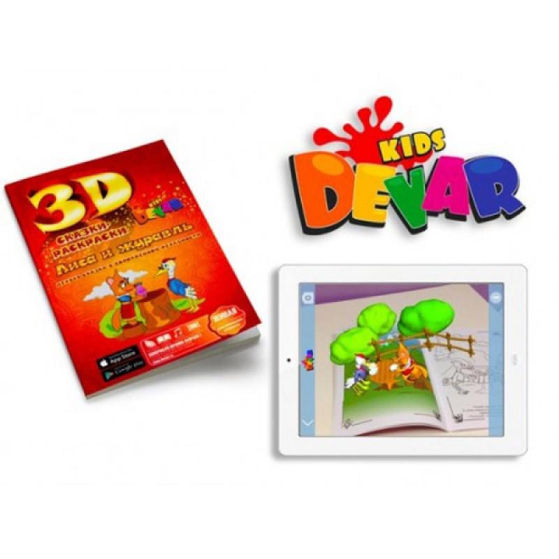 """3D сказка-раскраска """"Лиса и журавль"""""""