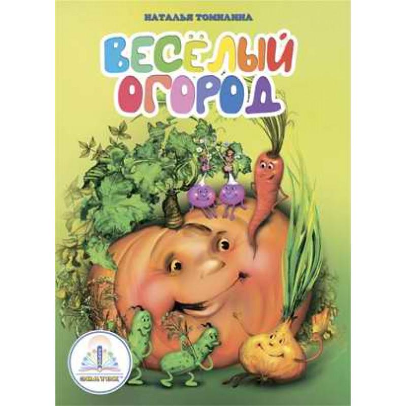 Весёлый огород Книга ЗНАТОК Из комплекта Мы познаём мир- 3  автор Н. Томилина