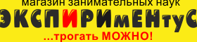 ЭКСПИРИмЕНтуС: магазин занимательных наук